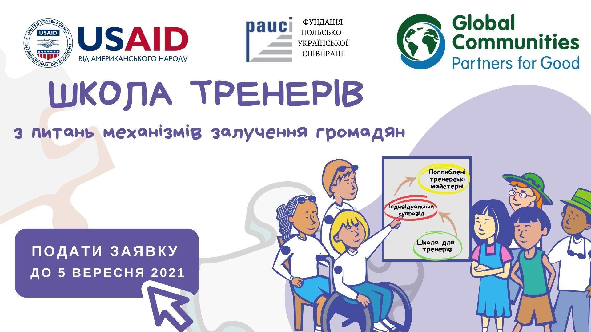 Набір на навчальну програму «Школа тренерів з питань механізмів залучення громадян»