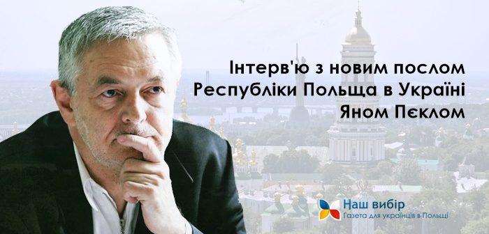 Новий посол Польщі в Україні: Польська дипломатія повернулася до realpolitik, але її cуттю досі є підтримка України