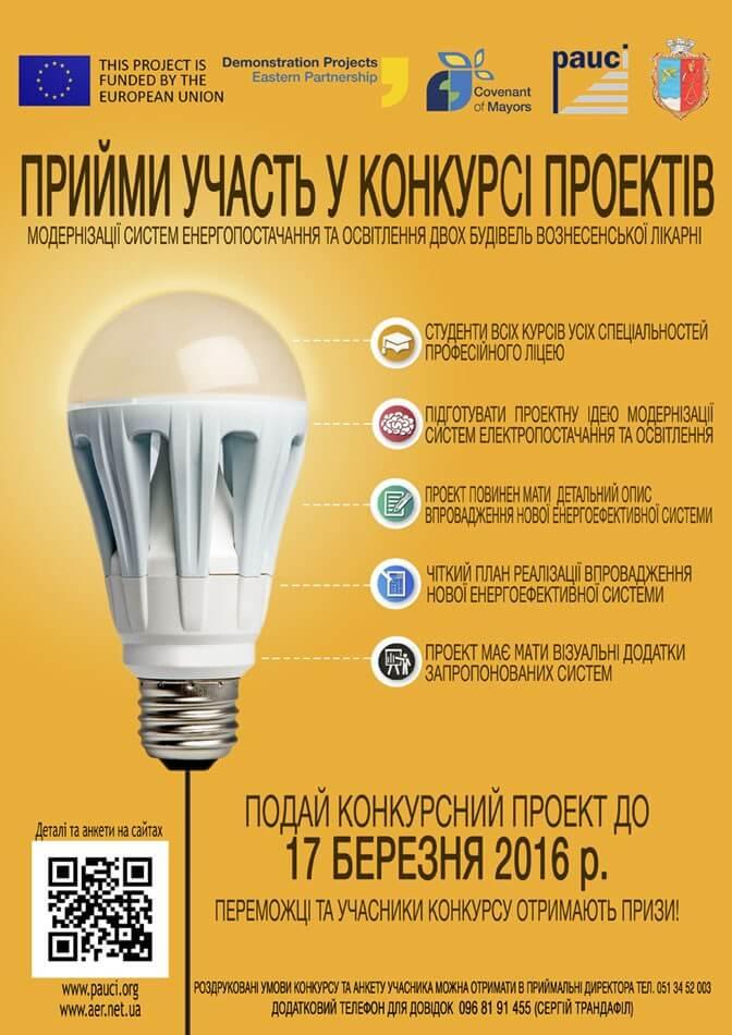 Студенти зможуть запропонувати свіжі ідеї на конкурсі проектів