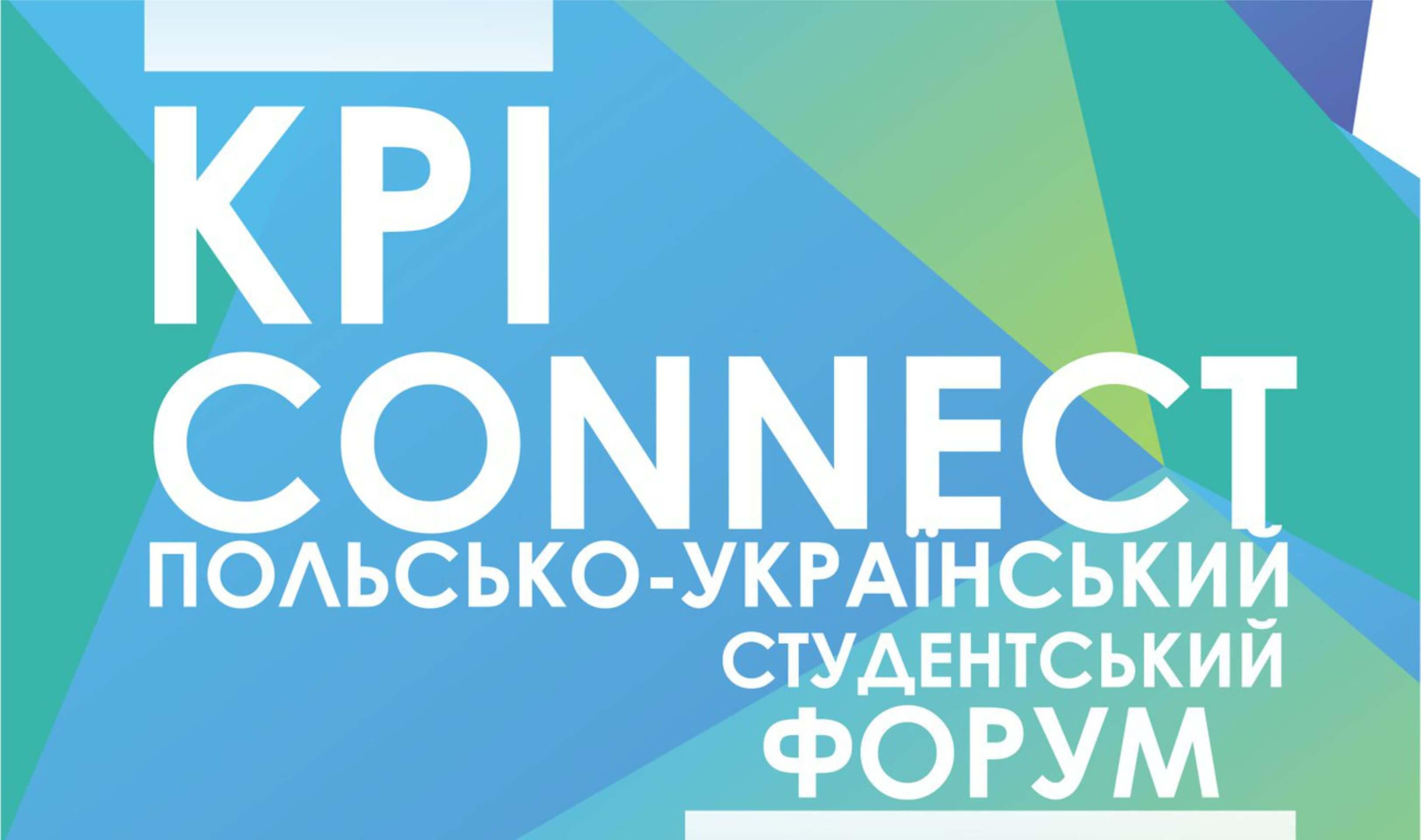 Польсько-український студентський форум «KPI Connect»
