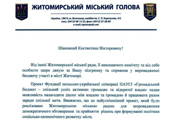 Подяка Житомирського міського голови