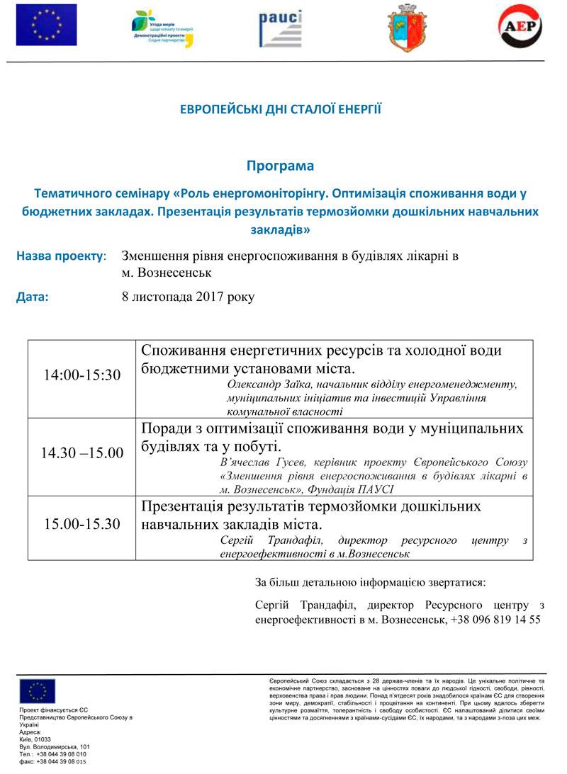 Cемінар з енергоефективності відбудеться у Вознесенську