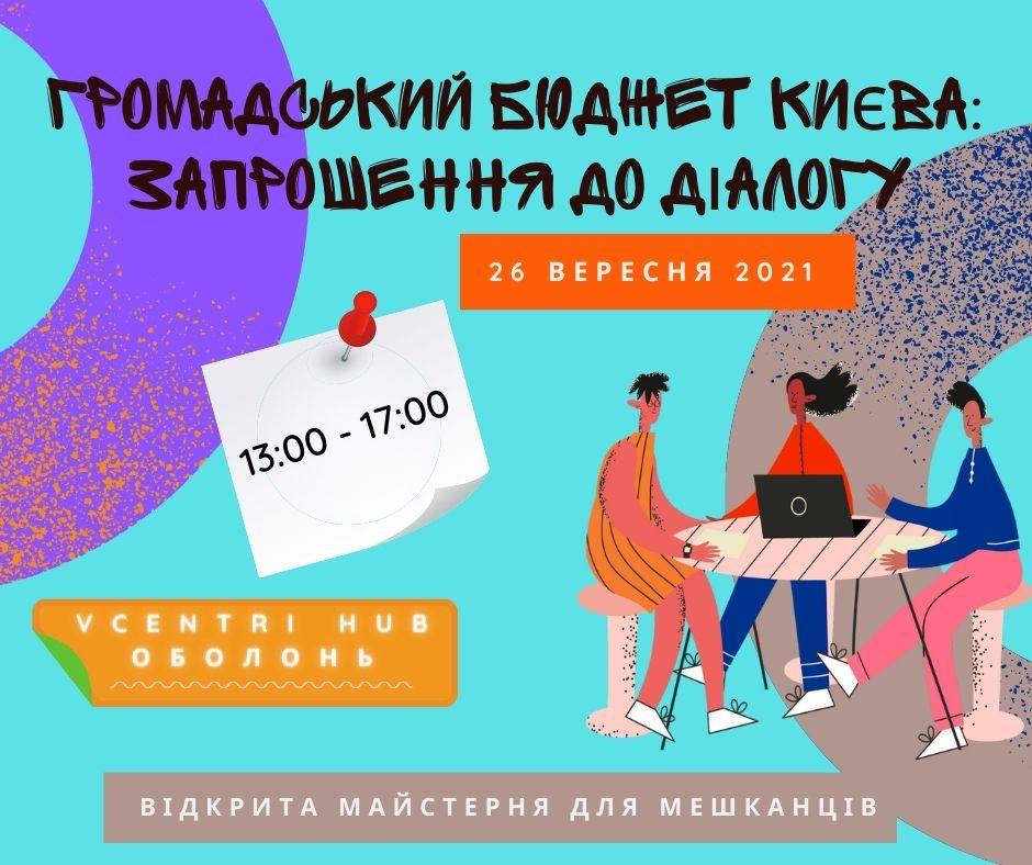 Відкрита майстерня для мешканців «Громадський бюджет Києва: запрошення до діалогу»