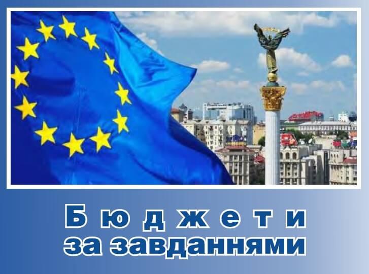 Бюджети українських міст – ще один крок вперед