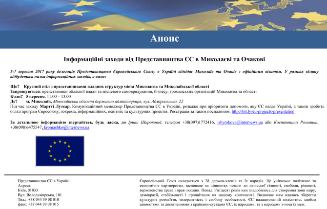 Фундація ПАУСІ бере участь у Інформаційних заходах ЄС у Миколаєві