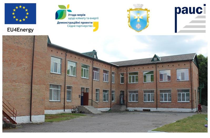Обрано виконавця енергетичного аудиту Миргородського дитячого садку