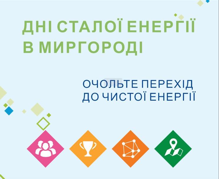 Європейський Тиждень Сталої Енергії у Миргороді